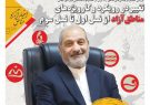 شماره۱۴۴ هفتهنامه اخبار آزاد مناطق