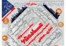 شماره۱۴۶ هفتهنامه اخبار آزاد مناطق