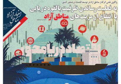 شماره۱۴۷ هفتهنامه اخبار آزاد مناطق