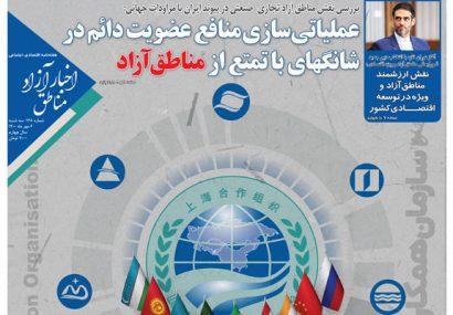 شماره۱۴۸ هفتهنامه اخبار آزاد مناطق