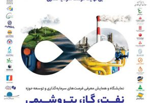 کیش؛ میزبان نمایشگاه و همایش معرفی فرصتهای سرمایهگذاری و توسعه حوزه انرژیIFEEX2021