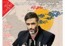 شماره۱۴۹ هفتهنامه اخبار آزاد مناطق