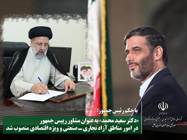انتصاب «سعید محمد» به عنوان مشاور رئیسجمهور