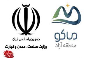 امضاء تفاهمنامه همکاری میان سازمان منطقه آزاد ماکو و سازمان صنعت، معدن و تجارت آذربایجانغربی