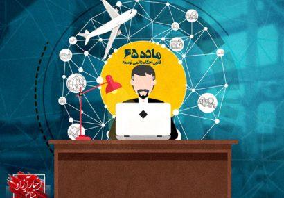 اعمال مدیریت یکپارچه، ضرورتی انکارناپذیر در مناطق آزاد ایران